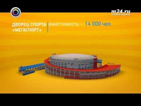 Как устроен дворец Мегаспорт