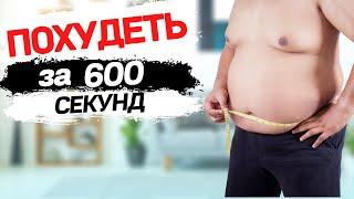 Упражнения для похудения и укрепления мышц 10 минут для новичков Худеем к лету уже сейчас