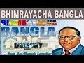Bhimrayacha Bangla   EDM Dance Mix   DJ DeepJay Production   2017