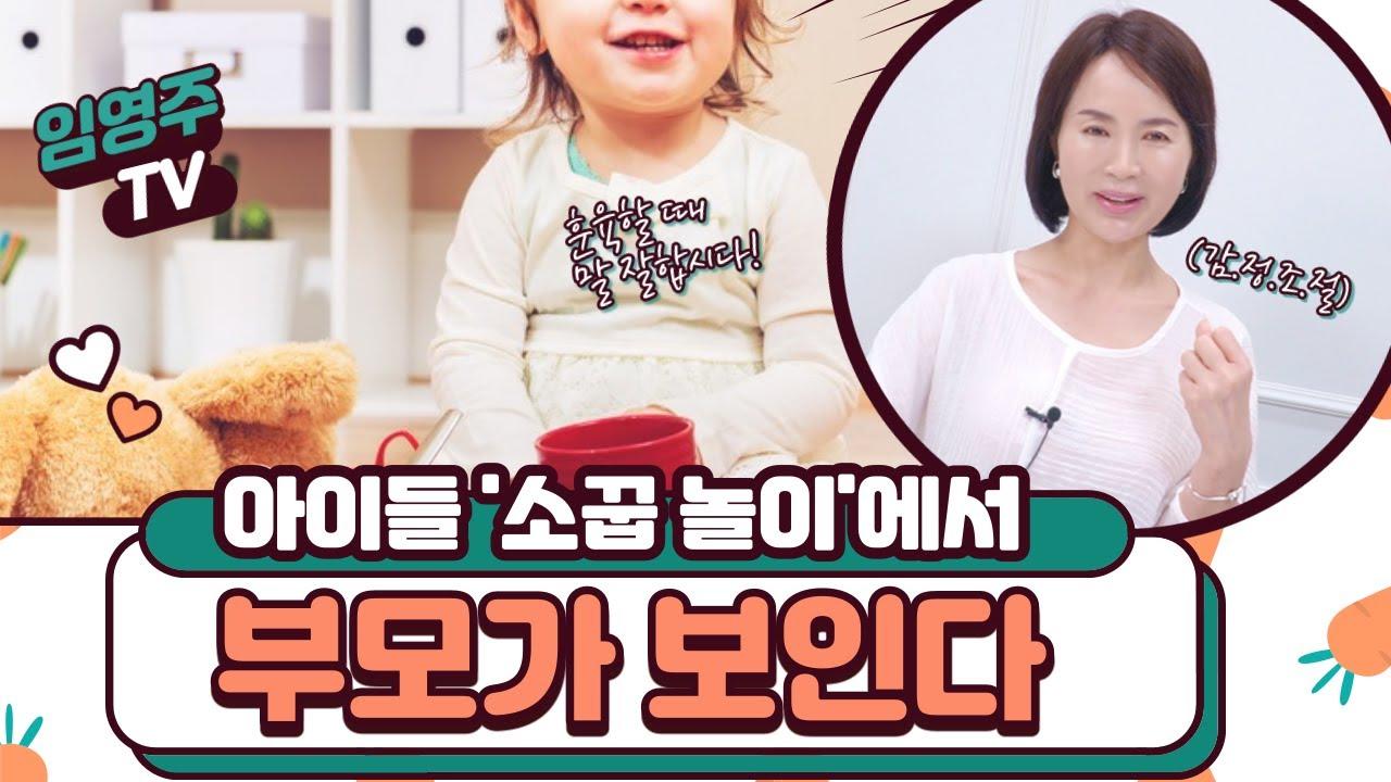 아이들 '소꿉놀이'에서 부모가 보인다!  #부모코칭 [임영주TV]