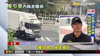 曳引車轉彎撞單車 婦遭捲進車底慘死
