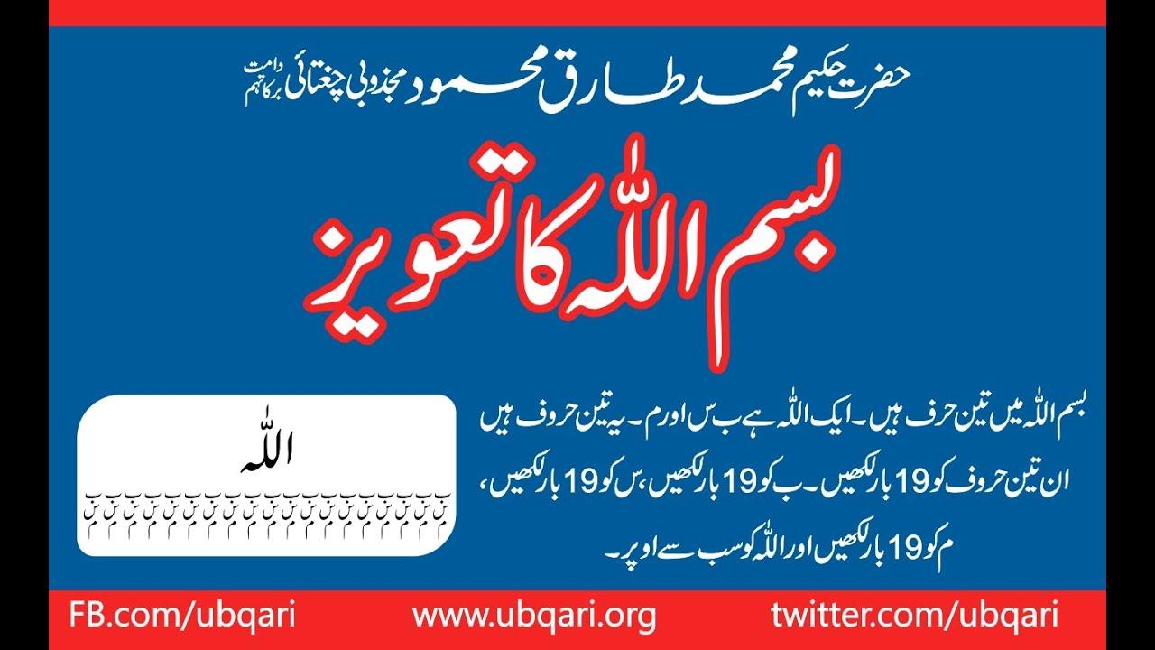 Bismillah Ka Taveez Hakeem Tariq Mehmood Ubqari