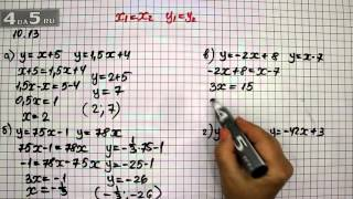 Упражнение 10.13. Алгебра 7 класс Мордкович А.Г