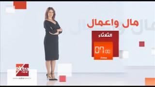 انتظرونا.. الثلاثاء في مال وأعمال وحلقة خاصة للحديث حول فرص الاستثمار في التعليم في مصر