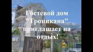 """Гостевой дом """"Тропикана"""""""