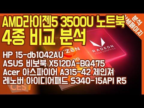 AMD라이젠5 3500U 노트북 4종 비교 분석 (Acer아스파이어A315 / HP 15-db1042AU / ASUS 비보북 X512DA / 레노버 아이디어패드 S340)