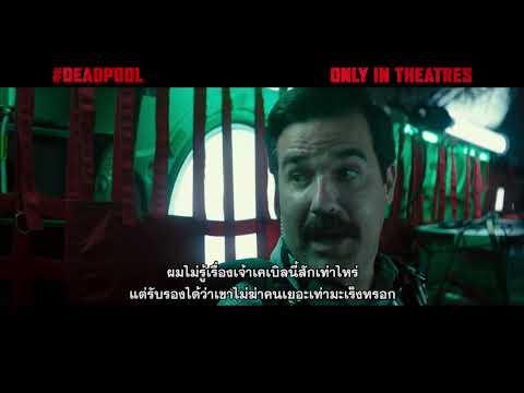 Deadpool 2  - Team Peter Alt TV Spot (ซับไทย) - วันที่ 10 May 2018