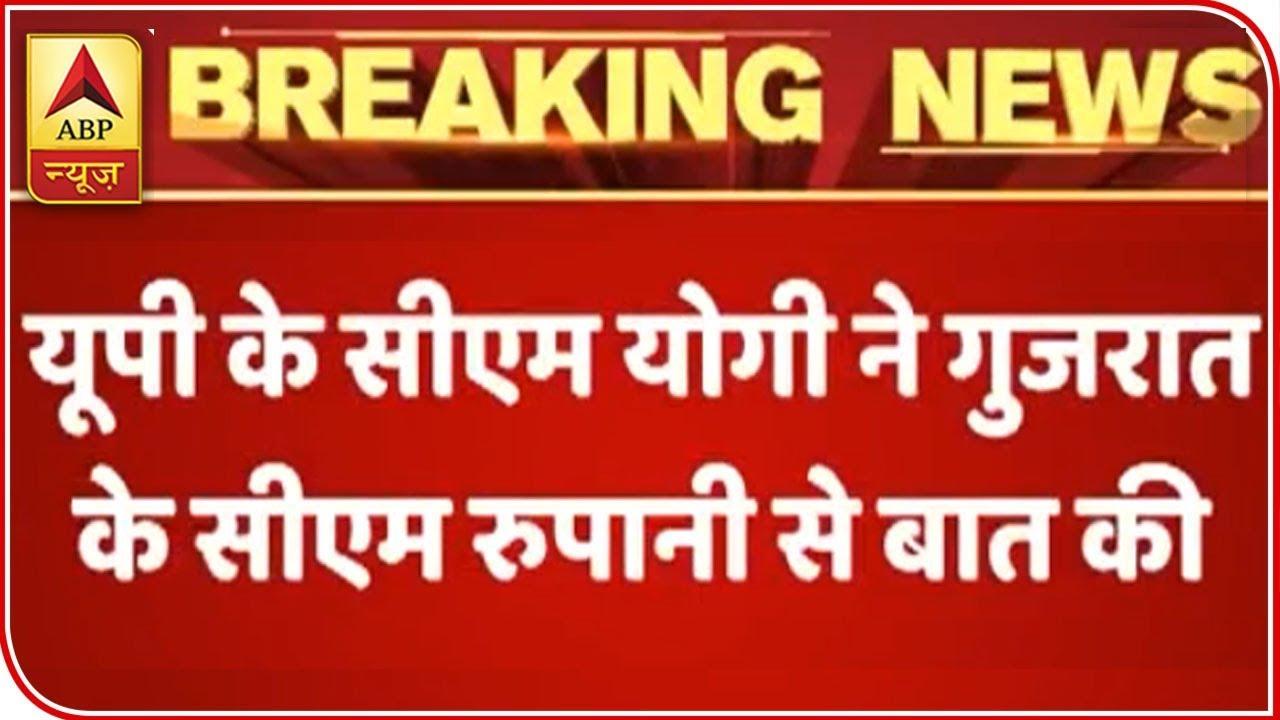 Yogi Adityanath Speaks To His Gujarat Counterpart Vijay Rupani Over Attacks On North India  ABP News
