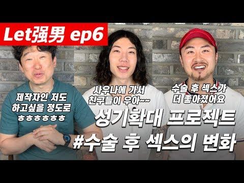 [Let强男] 성기확대 프로젝트 렛강남 Ep06 성기확대수술 후 섹스가 더 좋아졌어요!!
