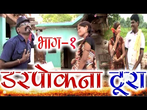 Darpokana Tura (Scene -1)   Sevak Ram Yadav   CG COMEDY   Chhattisgarhi Natak   Hd Video 2019