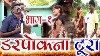 Darpokana Tura (Scene -1) | Sevak Ram Yadav | CG COMEDY | Chhattisgarhi Natak | Hd Video 2019