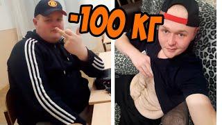 как парню похудеть на 100 кг бросить пить и курить