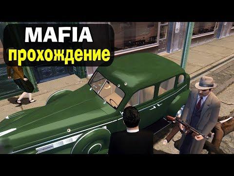 #3 MAFIA: The City Of Lost Heaven - Прохождение игры.