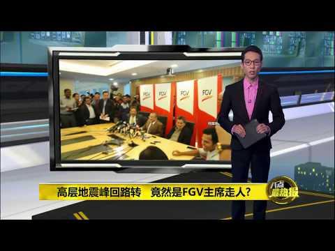 Prime Talk 八点最热报 19/06/17 - FGV人事风波峰回路转!
