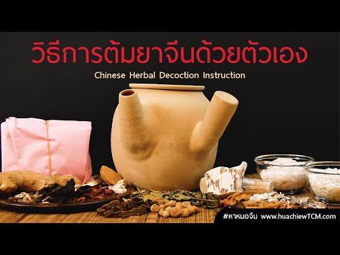 #หาหมอจีน l วิธีต้มยาจีนด้วยตัวเอง Chinese Herbal Decoction Instruction