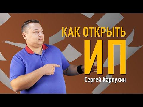 Как открыть ИП. Регистрация ИП, налогообложение ИП, плюсы и минусы ИП. Процесс регистрации ИП в РФ.