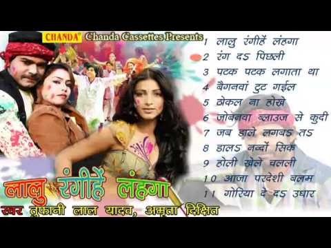 Laloo Ranghiye Lanhga || लालू रंगहिये लंहगा || Toofani Lal Yadav || Bhojpuri New Hot Holi Songs 2016