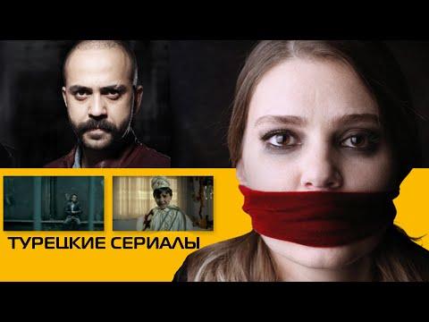 Лучшие Турецкие Сериалы - ТОП 10 Турецких Криминальных сериалов - Ruslar.Biz