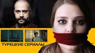Лучшие Турецкие Сериалы - ТОП 10 Турецких Криминальных сериалов