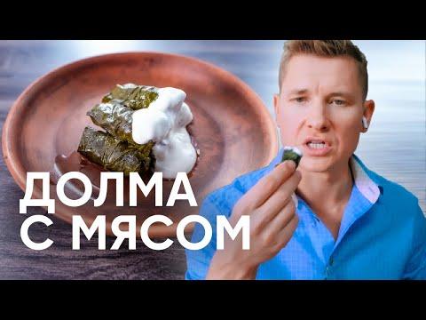 Самая сочная ДОЛМА с мясом - рецепт от шефа Бельковича   ПроСто кухня   YouTube-версия