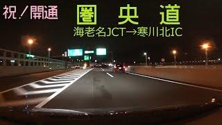 【車載動画】 祝開通! 圏央道 海老名JCT~寒川北ICを走ってきました!  1.8倍速