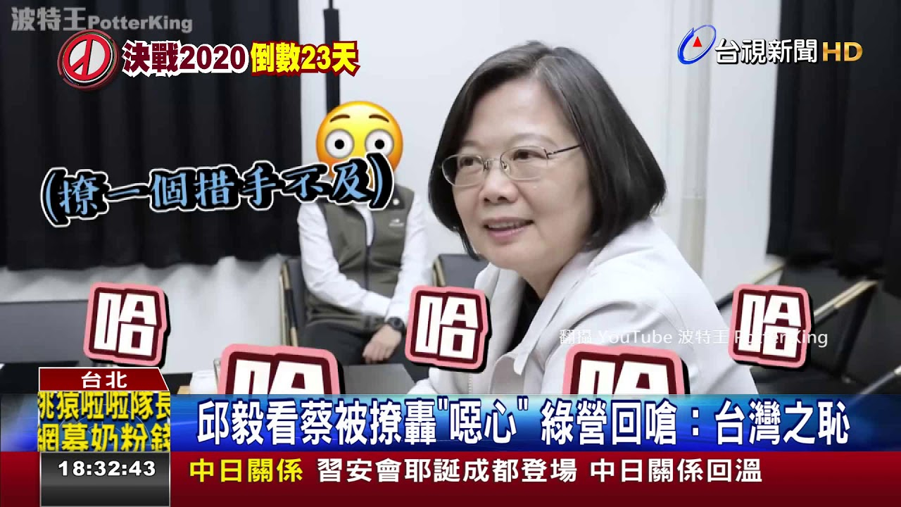 邱毅看蔡被撩轟噁心綠營回嗆:臺灣之恥 - YouTube