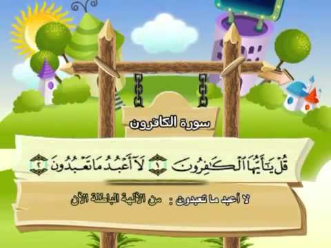 109 Surat Al Kafirun