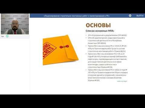 Лицензирование строительно-монтажных работ и проектирования в Казахстане