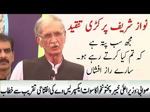Pervez Khatak Address In An Event | 21st May 2018
