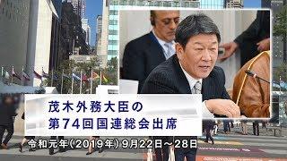 茂木外務大臣の第74回国連総会出席