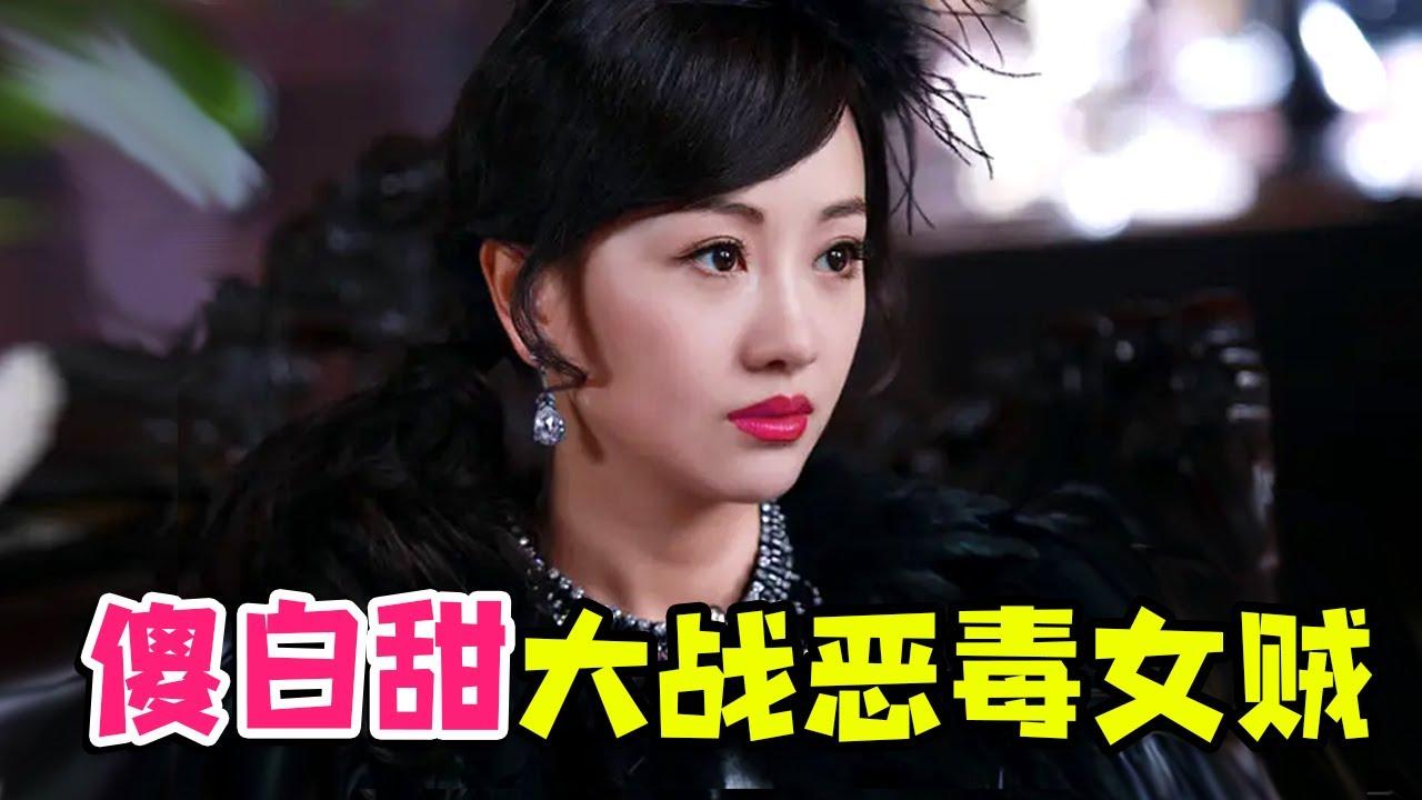 【大头虫】傻白甜大战恶毒女贼的民国偶像剧《千金女贼》,千篇一律的狗血~~