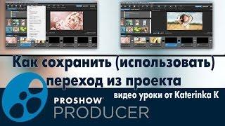Как сохранить (использовать) переход из проекта ProShow Producer(Сохранить переход который у вас не установлен в программе из проекта не можно.. НО можно использовать понра..., 2016-03-09T13:27:29.000Z)