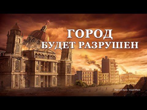 Христианский фильм | Второе пришествие Иисуса «Город будет разрушен» Русская озвучка