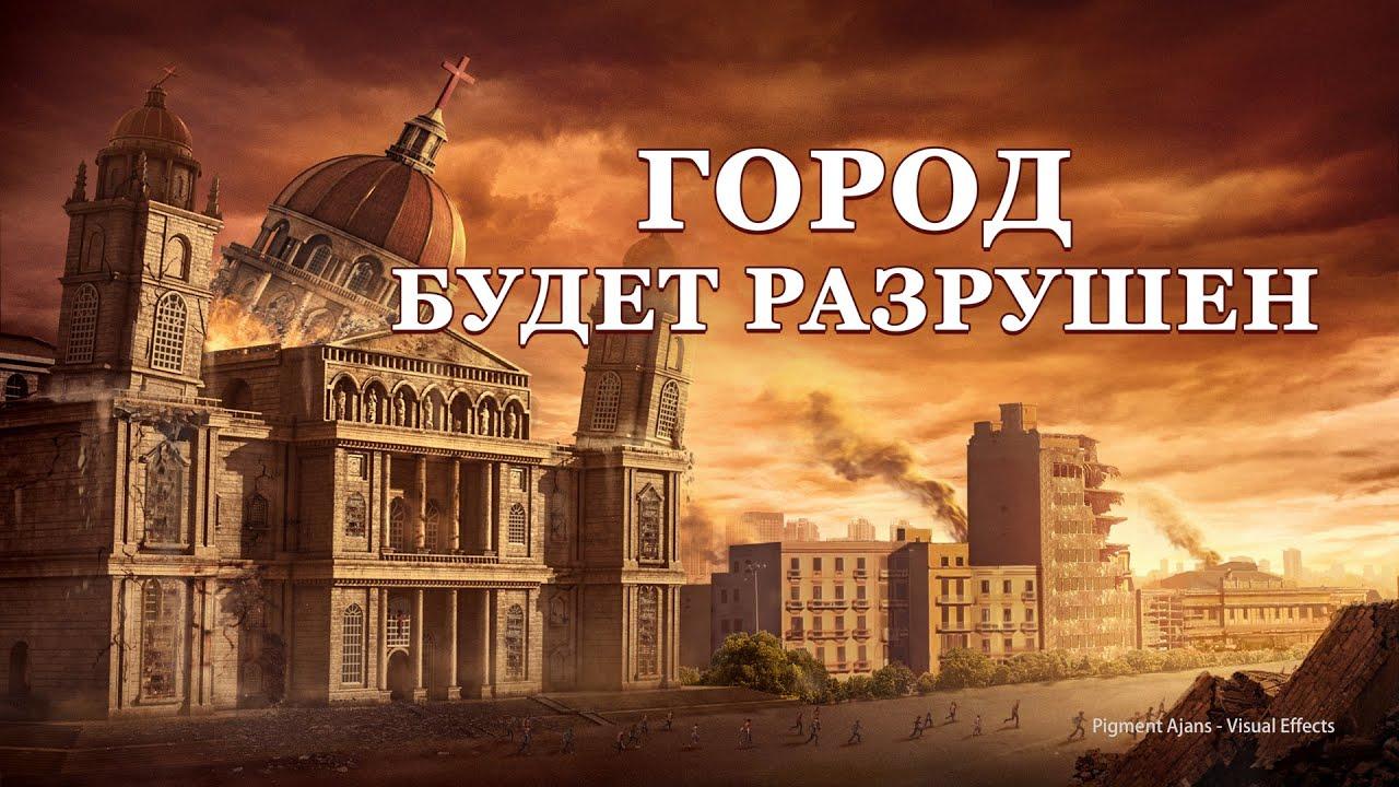 Христианский фильм «Город будет разрушен» сбежать с религиозного Вавилона