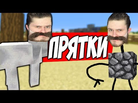 ПРЯЧЬСЯ ЧТОБЫ ВЫЖИТЬ \\ Прятки в Minecraft