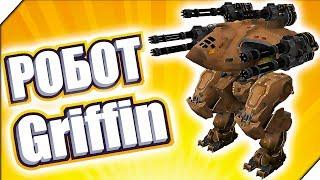 РОБОТ Griffin Punisher - Игра War Robots. Игры для андроид. Битва роботов
