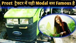 प्रीत ट्रैक्टर की कीमत | Preet 955 New Modal | Preet Tractor