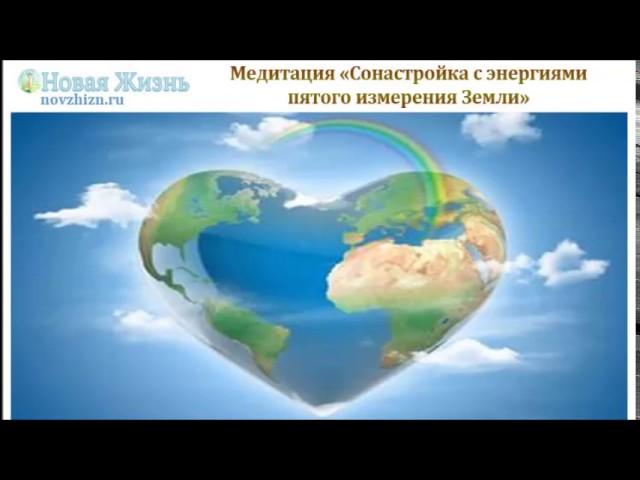 """Леди Гайя - Медитация """"Сонастройка с энергиями пятого измерения Земли"""""""