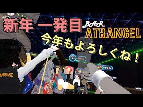 【VRChat】新年一発目のAtrangel!Happy New Year!【BAR Atrangel Day82/83 / 2020-01-02,05】