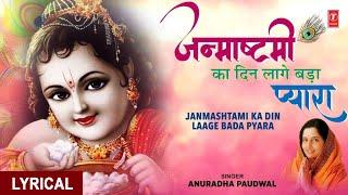 Janmashtami Ka Din Laage Bada Pyara I Krishna Janmashtami Special I Anuradha Paudwal I Lyrical Video
