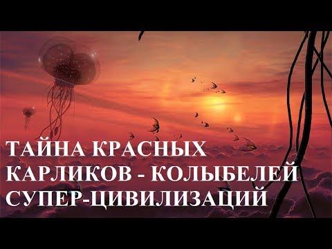 ТАЙНА КРАСНЫХ КАРЛИКОВ - КОЛЫБЕЛЕЙ СУПЕР-ЦИВИЛИЗАЦИЙ