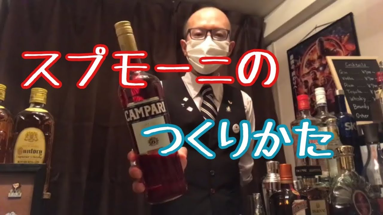 【カクテル】スプモーニの作り方【メイキング】