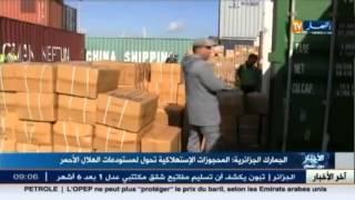 الجمارك الجزائرية تحول المحجوزات الإستهلاكية امستودع الهلال الأحمر