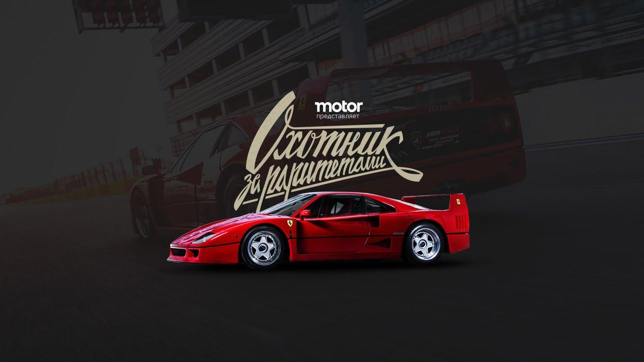 Тест-драйв Ferrari F40   Охотник за раритетами   3 серия