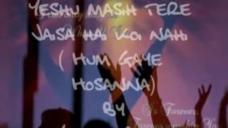 It's a beautiful hindi worship song. you will love it. god bless please subscribe ! 💯% song : yeshu mashi tere jaisa hai koi nahi ...