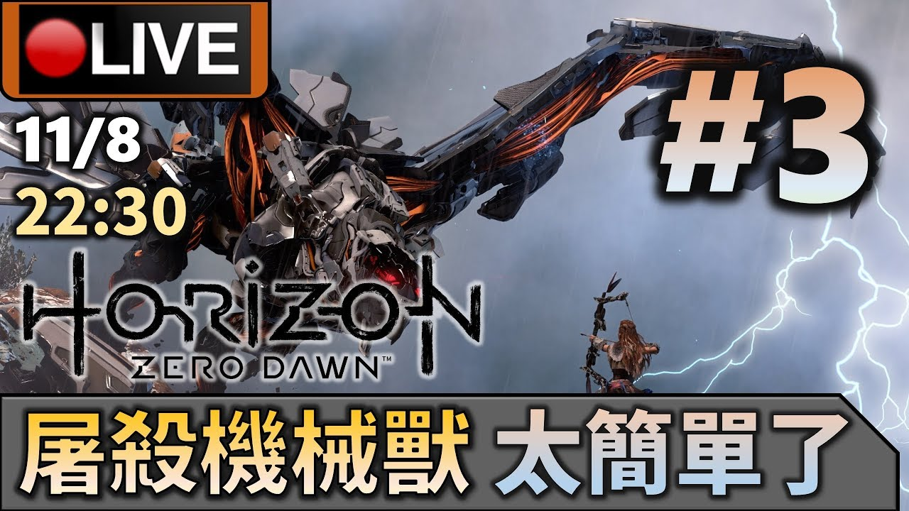 🔴【Horizon Zero Dawn】Day 3 訓練完成,可以開始表演了! (超難) 📅11-8-2020 22:30