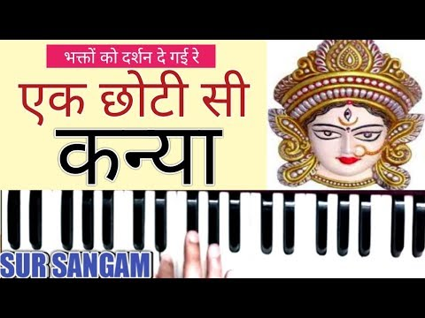 Bhakto Ko Darshan De Gayi Re On Harmonium | Ambe Bhakti Bhajan | Navratra | New Mata Bhajan 2018