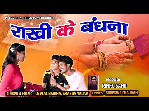 राखी के बंधना& Rakhi Ke Badhana|| Cgsong ||Sarada yadav, devlal Bariha||Muskanstarworld