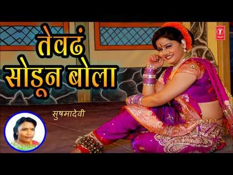 TEVDHA SODUN BOLA - SUSHMADEVI || VISHWAKANT MAHESHKAR - MANVEL GAIAKWAD || Marathi Lokgeet