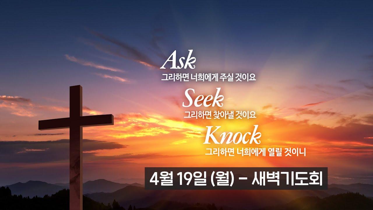 2021-04-19 (월) | 하나님을 인정하는 삶 | 출애굽기 8:16-19 | 한형우 목사 | 분당우리교회 새벽기도회